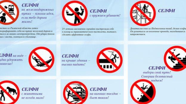 روسیه کارزاری را برای هشدار در مورد خطر مرگ ناشی از سلفی به راه انداخته است