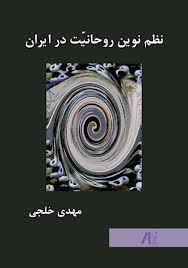 نظم نوین روحانیت در ایران