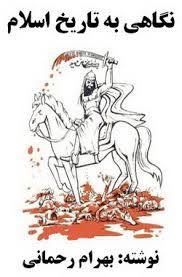نگاهی به تاریخ اسلام