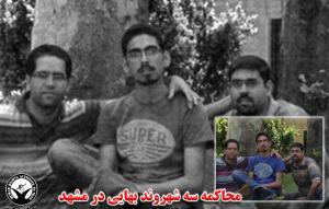 Bahaie-mashhad-300x191.png