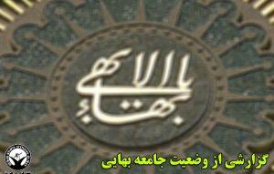 bahaie-bahaiyan-300x191